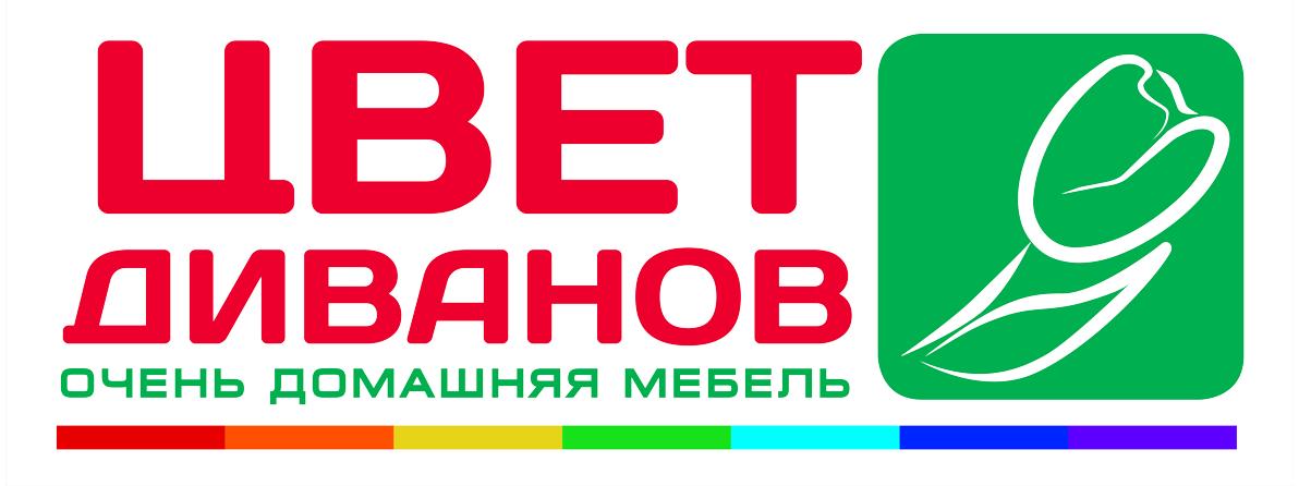 ЦВЕТ ДИВАНОВ
